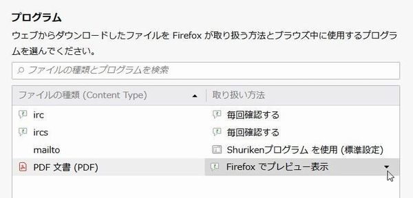 pdf 日本 語 表示 されない